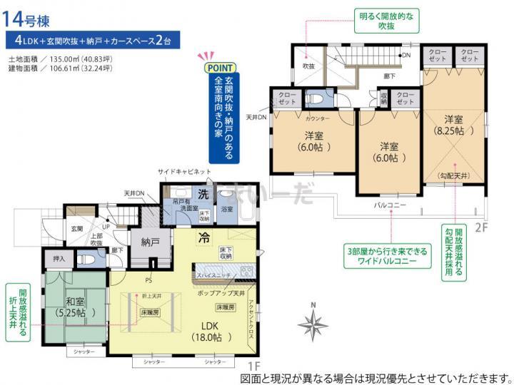 ブルーミングガーデン 八王子・石川町の見取り図