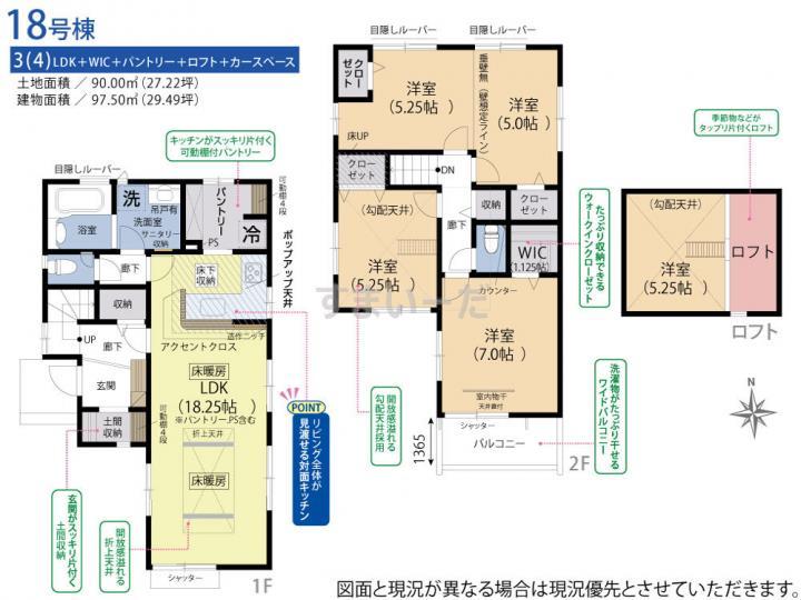 ブルーミングガーデン 足立区入谷2丁目21棟-長期優良住宅-の見取り図