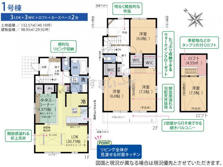 ブルーミングガーデン 堺市南区赤坂台1丁2棟の見取り図