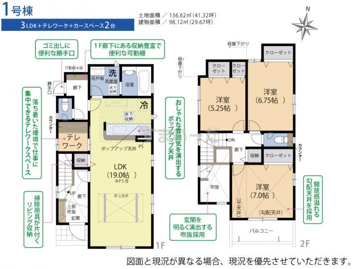 ブルーミングガーデン 名古屋市緑区諸の木1丁目2棟の見取り図
