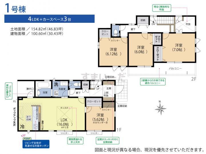 ブルーミングガーデン 一宮市浅井町1棟-長期優良住宅-の見取り図