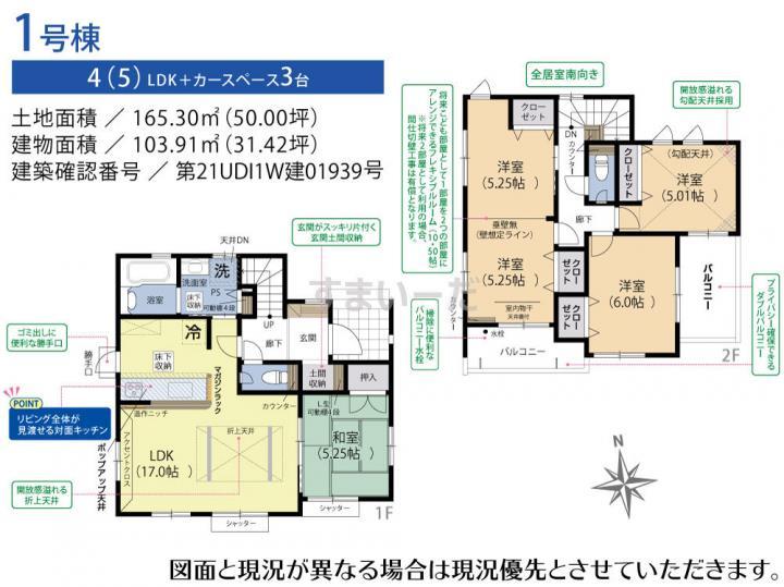 ブルーミングガーデン さいたま市岩槻区上野1丁目2棟-長期優良住宅-の見取り図