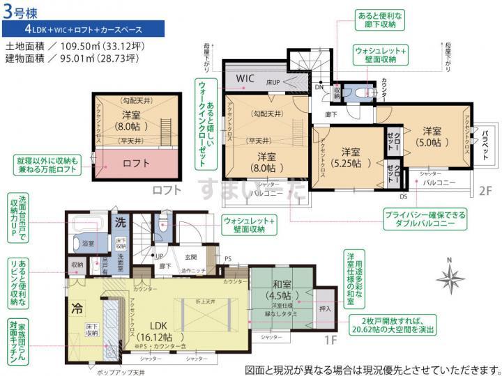 ブルーミングガーデン 福生南田園全3棟-東栄住宅の新築一戸建て-の見取り図