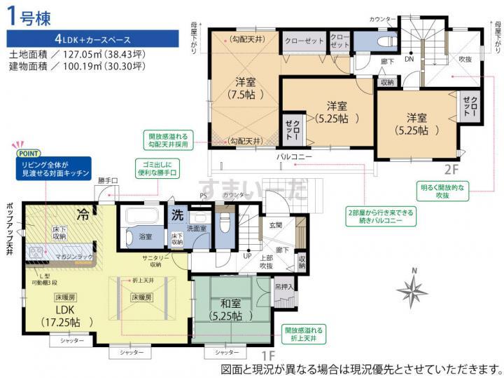 ブルーミングガーデン 横浜市旭区川島町1棟-長期優良住宅-の見取り図