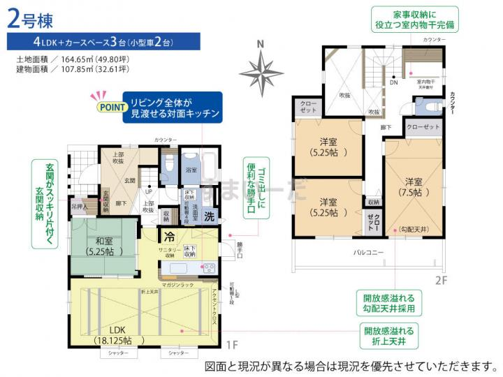 ブルーミングガーデン 平塚市横内2棟の見取り図