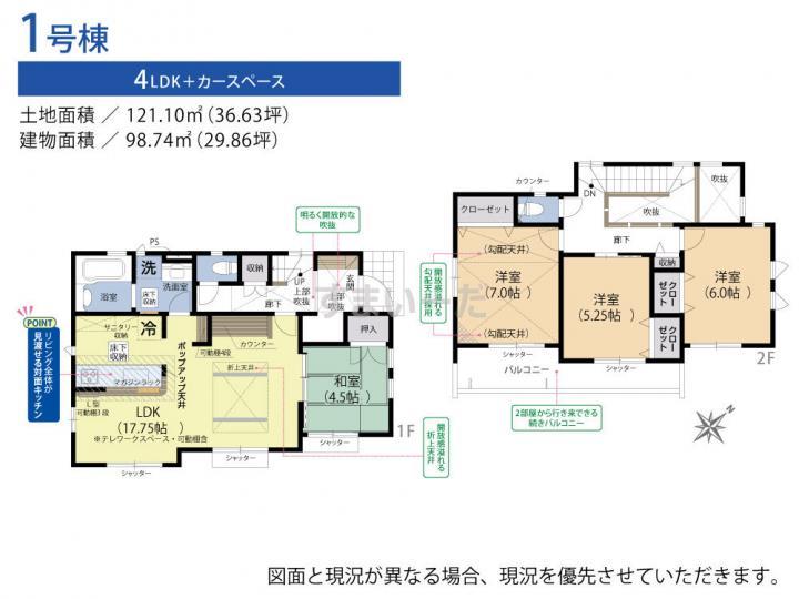 ブルーミングガーデン 相模原市中央区上溝1棟-長期優良住宅-の見取り図