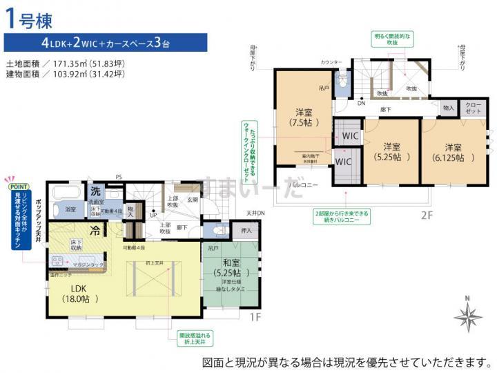 ブルーミングガーデン 広島市安佐南区毘沙門台3丁目1棟の見取り図