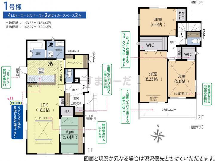 ブルーミングガーデン 仙台市泉区南光台6丁目4期1棟-長期優良住宅-の見取り図