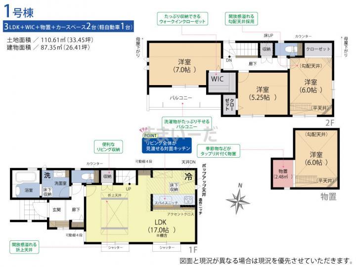 ブルーミングガーデン 福岡市東区香住ケ丘4丁目1棟-長期優良住宅-の見取り図