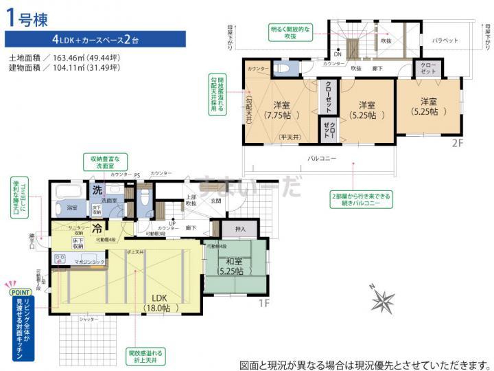 ブルーミングガーデン 横浜市旭区上白根2丁目1棟-長期優良住宅-の見取り図