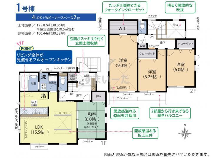 ブルーミングガーデン 八王子市富士見町2棟の見取り図