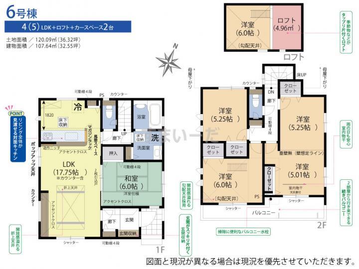 ブルーミングガーデン 三郷市栄1丁目6期(リオンドの街)8棟-長期優良住宅-の見取り図