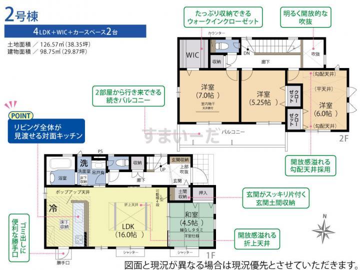 ブルーミングガーデン 清須市鍋片2丁目2棟-長期優良住宅-の見取り図
