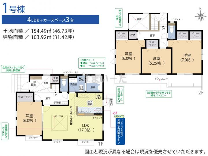 ブルーミングガーデン 一宮市木曽川町門間1棟-長期優良住宅-の見取り図