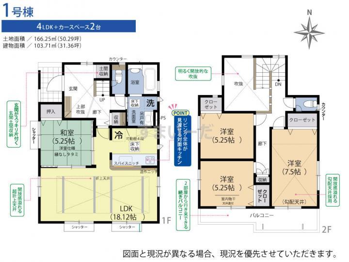 ブルーミングガーデン 神戸市須磨区東白川台4丁目1棟-長期優良住宅-の見取り図