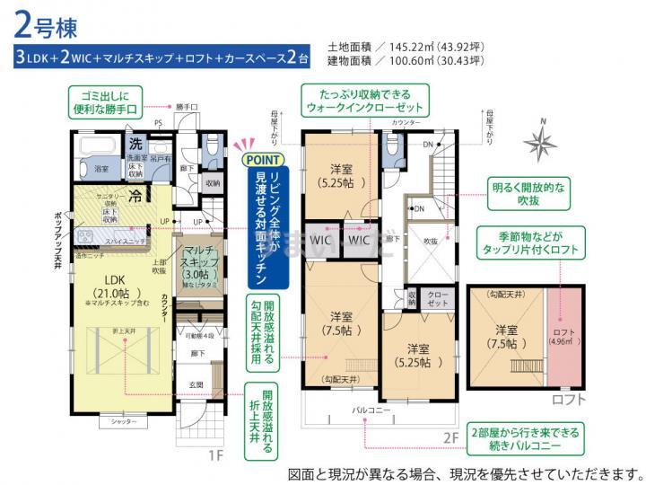 ブルーミングガーデン 堺市南区庭代台1丁2期2棟の見取り図