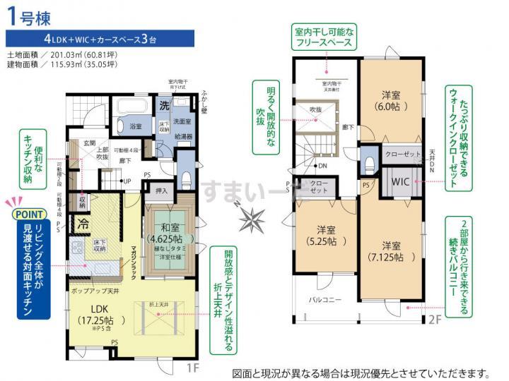 ブルーミングガーデン 札幌市手稲区前田1条9丁目2棟の見取り図