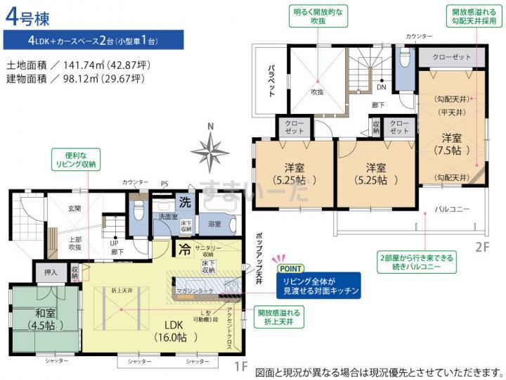 ブルーミングガーデン 平塚市田村1丁目4棟の見取り図