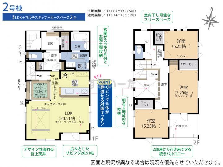 ブルーミングガーデン 札幌市東区北36条東4丁目2棟の見取り図