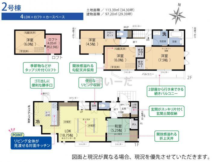 ブルーミングガーデン 府中市日新町3丁目2棟-長期優良住宅-の見取り図