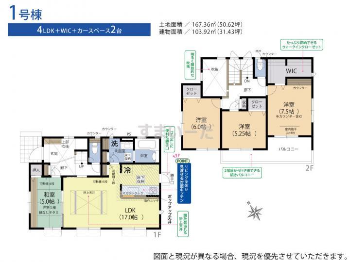 ブルーミングガーデン 東広島市八本松町飯田の見取り図
