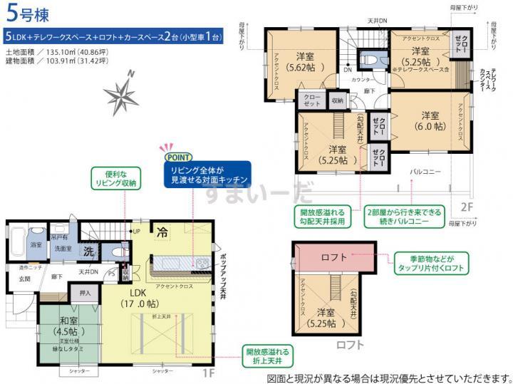 ブルーミングガーデン 武蔵村山岸11区画(8棟・3区画)の見取り図