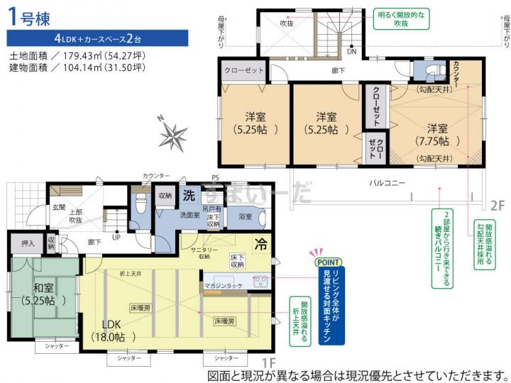 ブルーミングガーデン 横浜市緑区三保町1棟の見取り図
