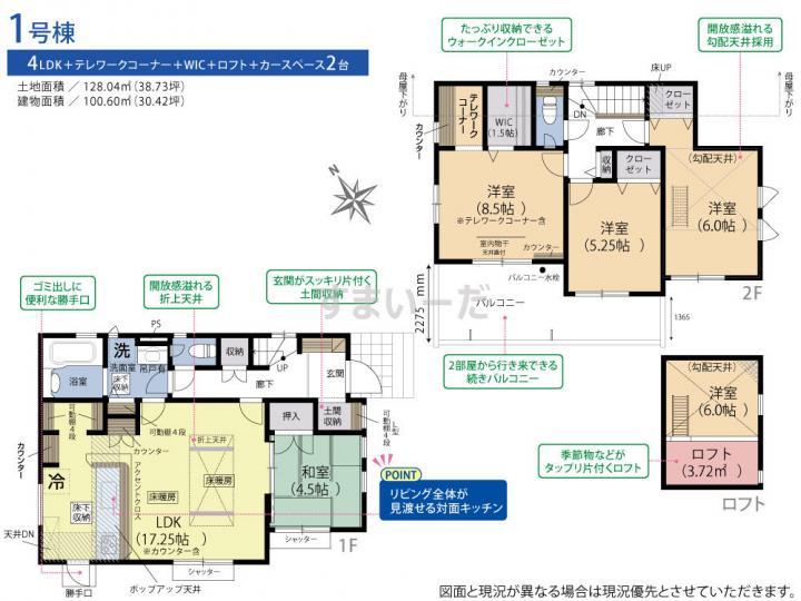 ブルーミングガーデン 川口市神戸1棟-長期優良住宅-の見取り図
