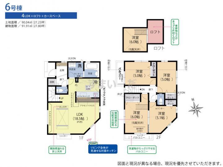 ブルーミングガーデン 足立区花畑8丁目8棟-長期優良住宅-の見取り図