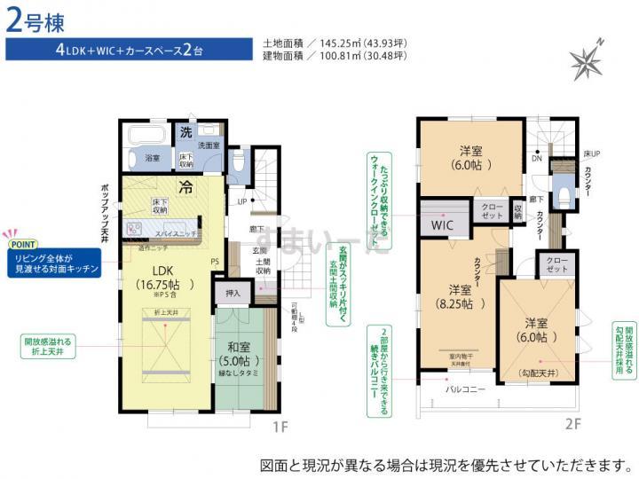 ブルーミングガーデン 仙台市泉区南光台7丁目2棟-長期優良住宅-の見取り図