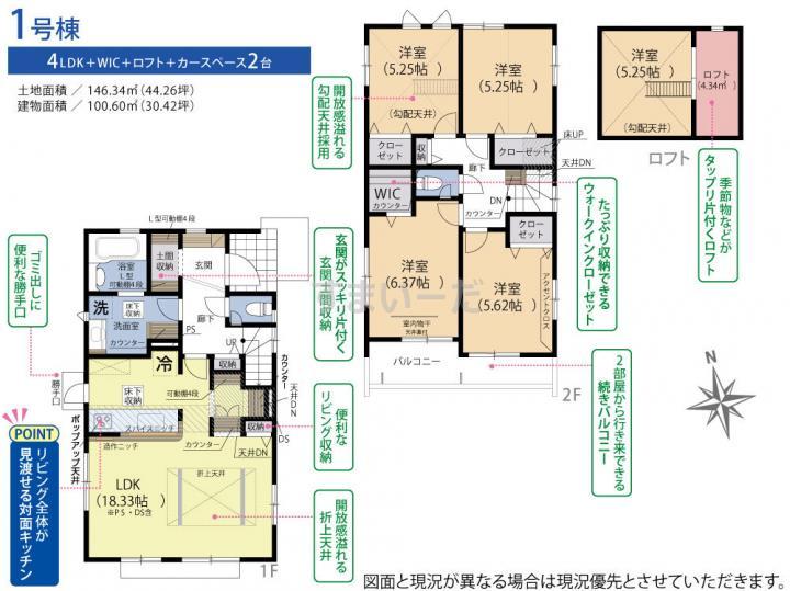ブルーミングガーデン 仙台市泉区将監10丁目2棟の見取り図