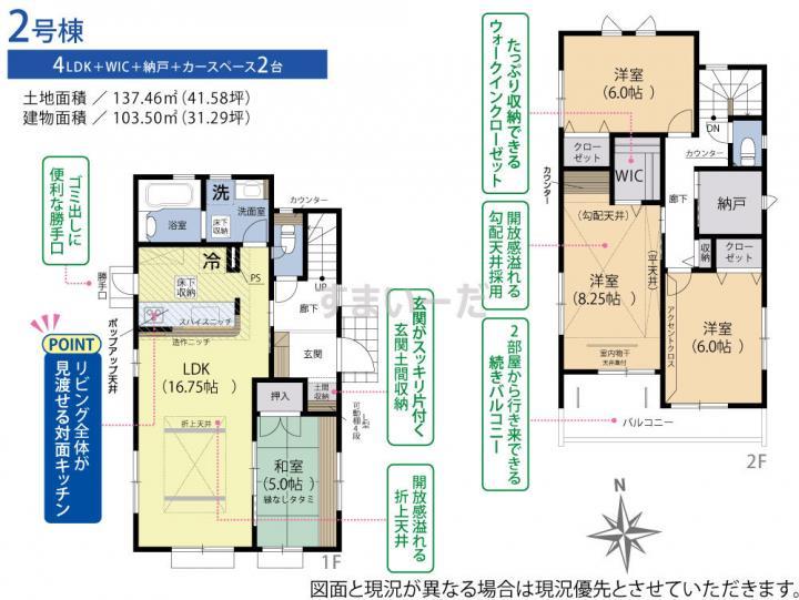 ブルーミングガーデン 仙台市泉区泉ヶ丘5丁目2棟の見取り図