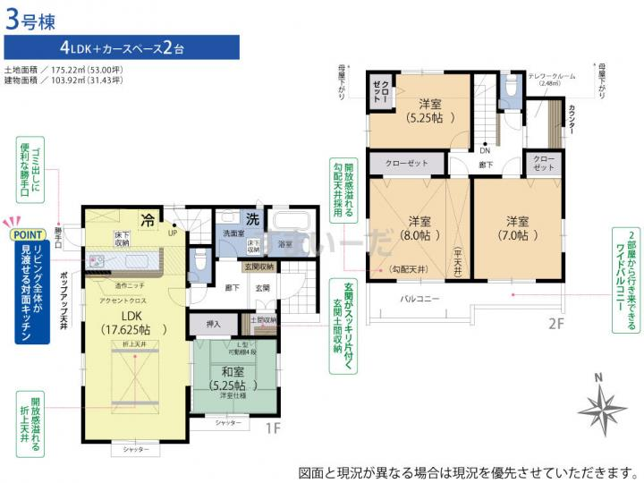 ブルーミングガーデン 北九州市八幡西区高江3丁目3棟-長期優良住宅-の見取り図