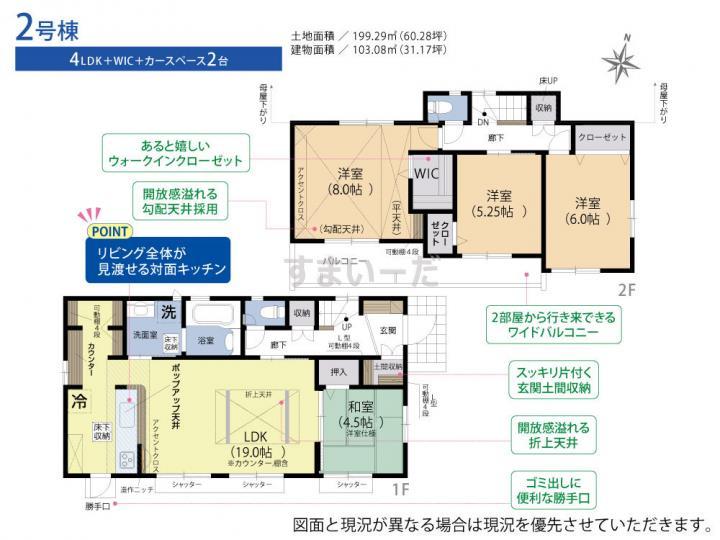 ブルーミングガーデン 北九州市小倉南区蜷田若園3丁目2棟-長期優良住宅-の見取り図