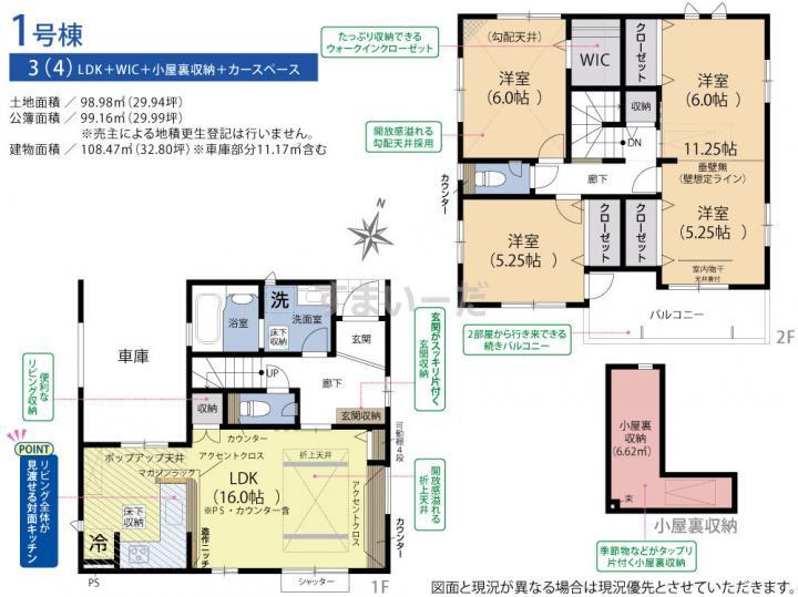 ブルーミングガーデン さいたま市岩槻区本丸1丁目1棟-長期優良住宅-の見取り図