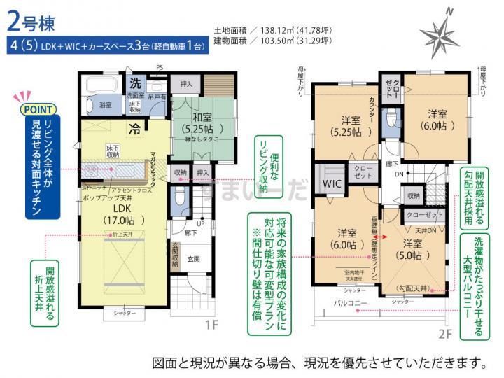 ブルーミングガーデン さいたま市緑区三室2棟-長期優良住宅-の見取り図