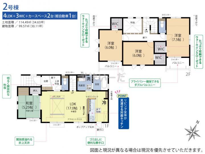 ブルーミングガーデン 福岡市早良区飯倉2丁目3棟-長期優良住宅-の見取り図