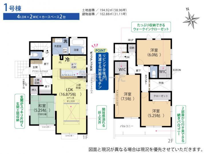 ブルーミングガーデン 福岡市東区美和台3丁目2棟-長期優良住宅-の見取り図