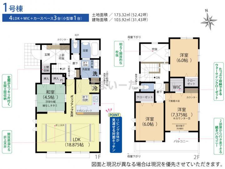 ブルーミングガーデン 広島市佐伯区八幡東2丁目1棟の見取り図