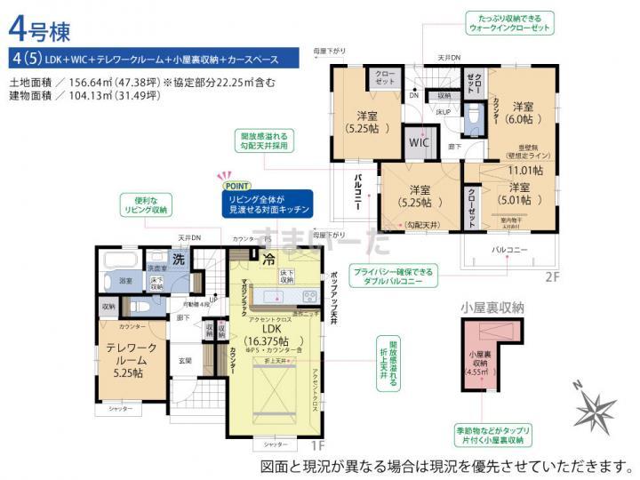 ブルーミングガーデン 久喜市吉羽6棟-長期優良住宅-の見取り図