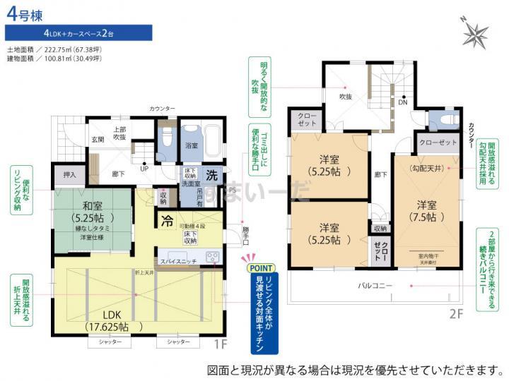 ブルーミングガーデン 姫路市飾磨区上野田4丁目4棟の見取り図