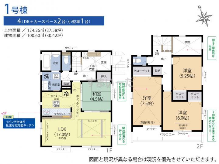 ブルーミングガーデン 大和市福田2期1棟の見取り図