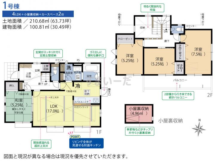 ブルーミングガーデン 岡山市北区平田1棟-長期優良住宅-の見取り図