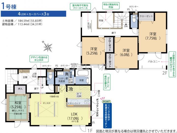 ブルーミングガーデン 札幌市豊平区西岡2条9丁目1棟の見取り図