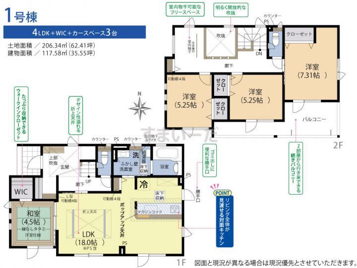 ブルーミングガーデン 札幌市厚別区青葉町15丁目1棟の見取り図