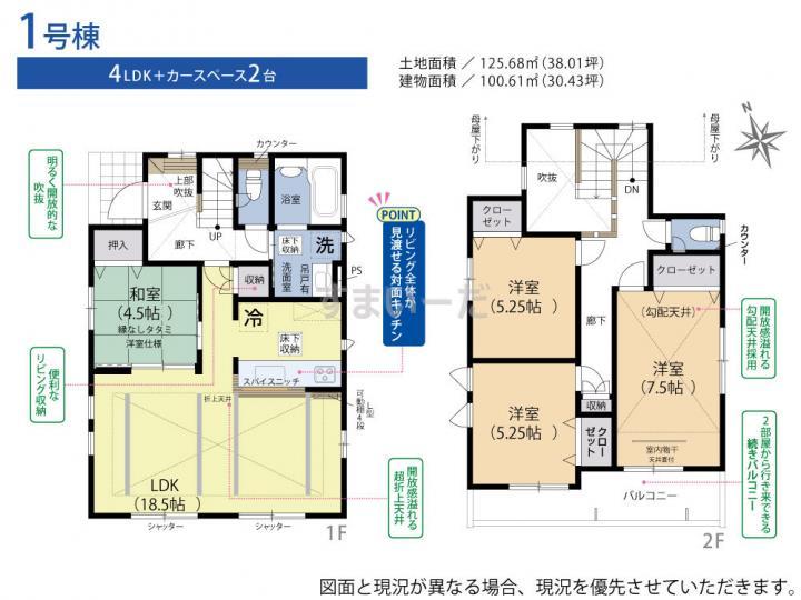 ブルーミングガーデン 姫路市広畑区小坂1棟の見取り図