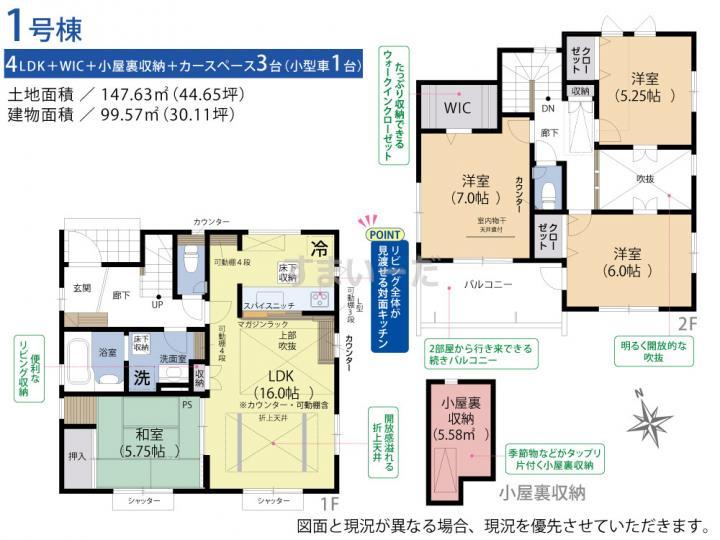 ブルーミングガーデン 浜松市西区舞阪町浜田3棟-長期優良住宅-の見取り図