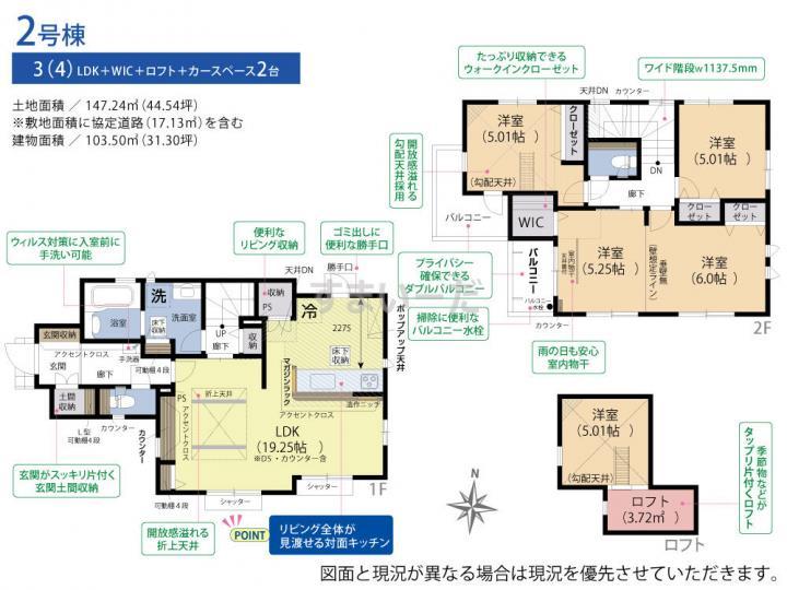 ブルーミングガーデン 松伏町松伏松風アベニュー4棟の見取り図