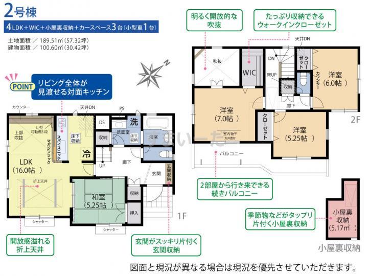 ブルーミングガーデン 浜松市浜北区上島2期2棟-長期優良住宅-の見取り図