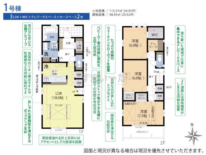 ブルーミングガーデン 名古屋市中川区本前田町2棟の見取り図